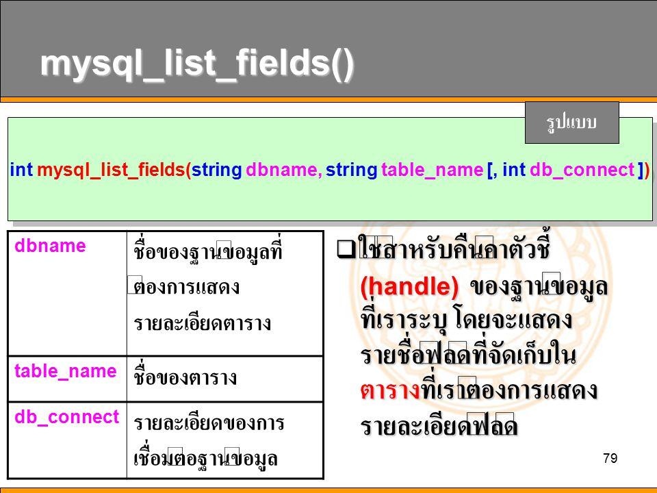 mysql_list_fields() รูปแบบ. int mysql_list_fields(string dbname, string table_name [, int db_connect ])